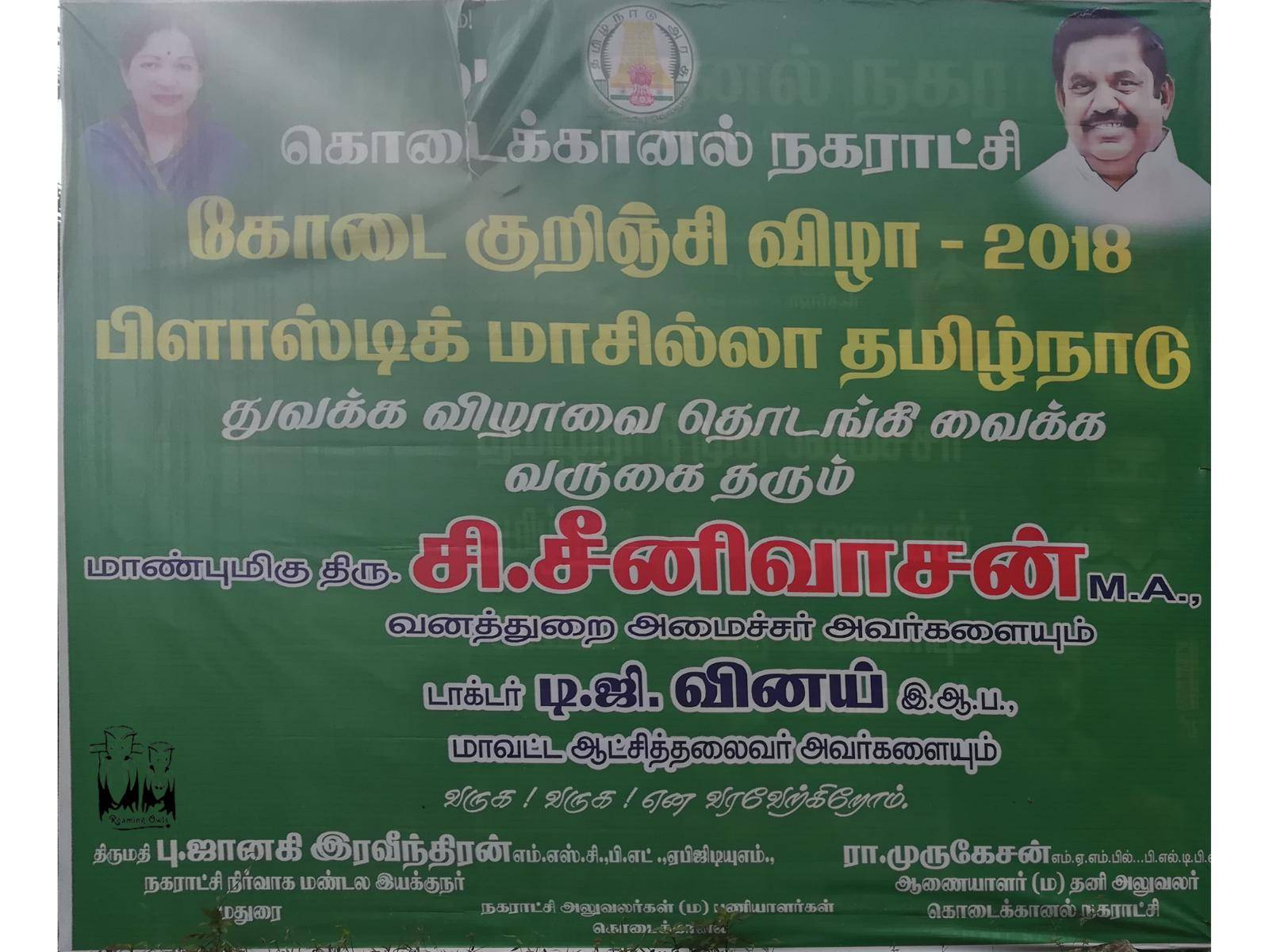 Tamilnadu Government Banners,Kodaikanal Kurinji Festival,Kodaikanal Summer Festival